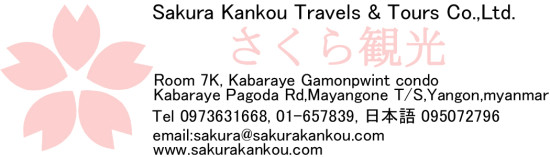さくら観光|Sakura Kankou Travels & Tours Co., Ltd.