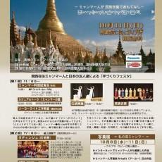 素顔のミャンマー展2015が開催されます