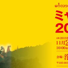 増上寺でミャンマー祭り(11月28,29日)が開催されます