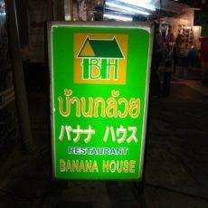 本場タイ料理 バナナハウス