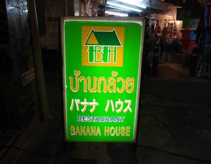 バナナハウス