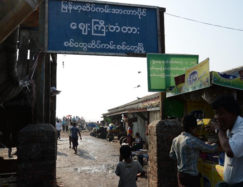 Rakhine State17