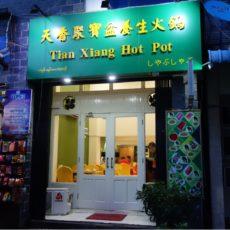 天香聚寳盆養生火鍋
