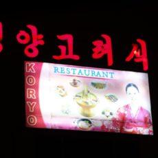 平壌 韓国レストラン