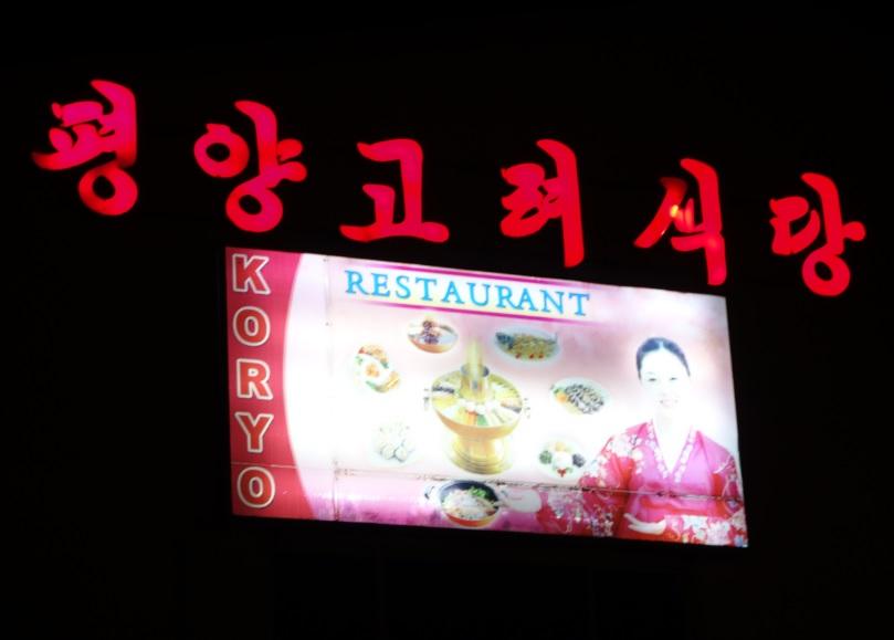 平壌韓国レストラン1