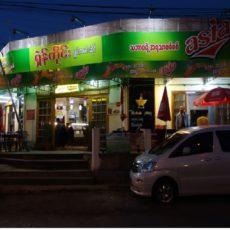 Shan Tine シャン料理レストラン
