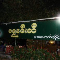 コータウンの海鮮レストラン Shwe Hnin Si
