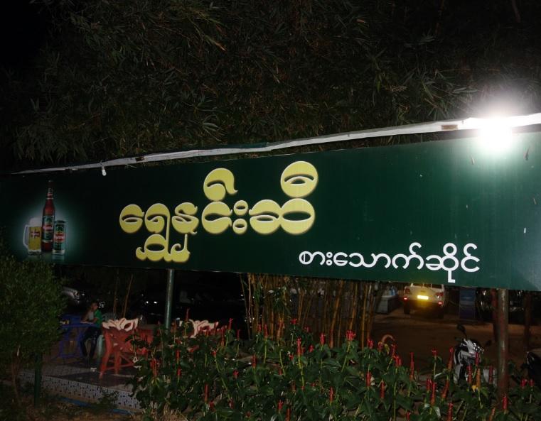Shwe Hnin Si1