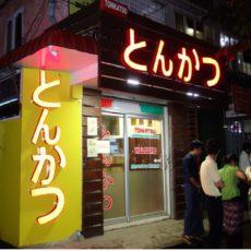 とんかつYangonレストラン