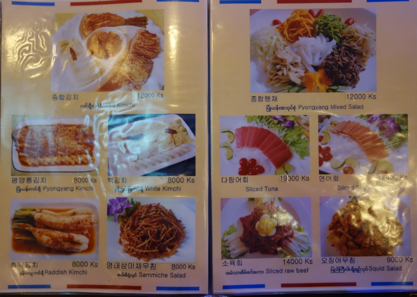 平壌韓国レストラン3