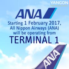 本日よりANA便も新しいターミナルへ