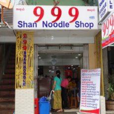 999シャンヌードル店