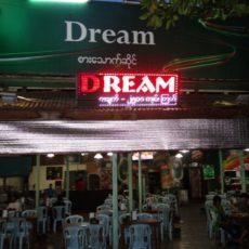 Dream レストラン