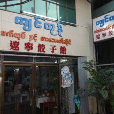 遼寧餃子館