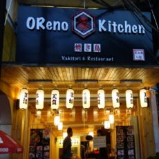 焼き鳥 OReno Kitchen