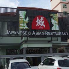 日本食&アジア料理 城