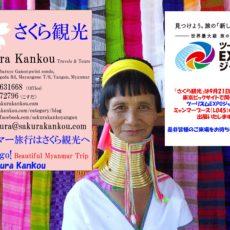 9月21日~24日まで東京ビックサイトのツーリズムEXPO へ出展