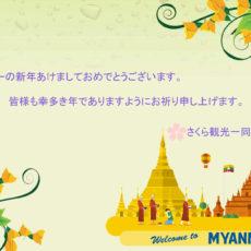 ミャンマー歴の元日を迎えました
