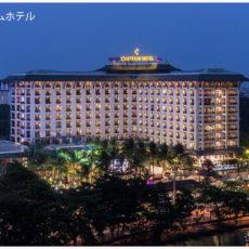 ビックリお値打ち価格でヤンゴンの5星ホテルへご宿泊なさりませんか?