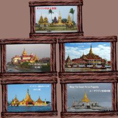 ミャンマー各地の水上バゴダ