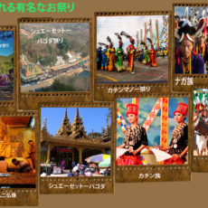 ミャンマーのお祭り