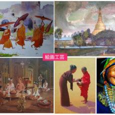 ミャンマーの伝統的な10種類の工芸のご紹介