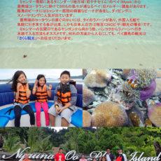 アンダマン海のベイ諸島への旅