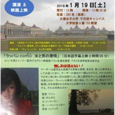 日本ミャンマー友好協会主催のミャンマー友好イベントのお知らせ