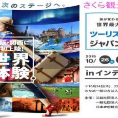 ツーリズムEXPO ジャパン2019
