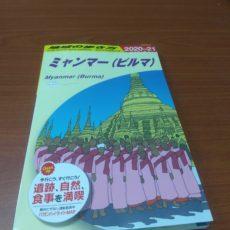 弊社の宣伝は日本で今月出版された「地球の歩き方」に出ています