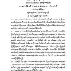 ミャンマー政府が失業労働者家族に食料支援を計画