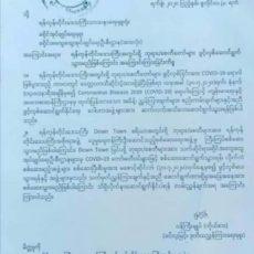 ヤンゴン市内のパゴダは(7月30日)から順次再開