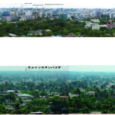 ヤンゴンの景色の変遷