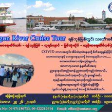 クリスマス連休にヤンゴン川にてリバークルーズが運行します。