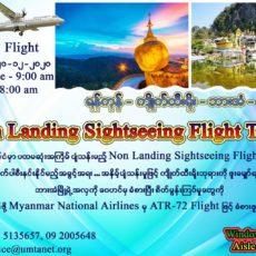 空から飛行機でヤンゴン~チャイティヨー~パアン~ヤンゴンのツアー